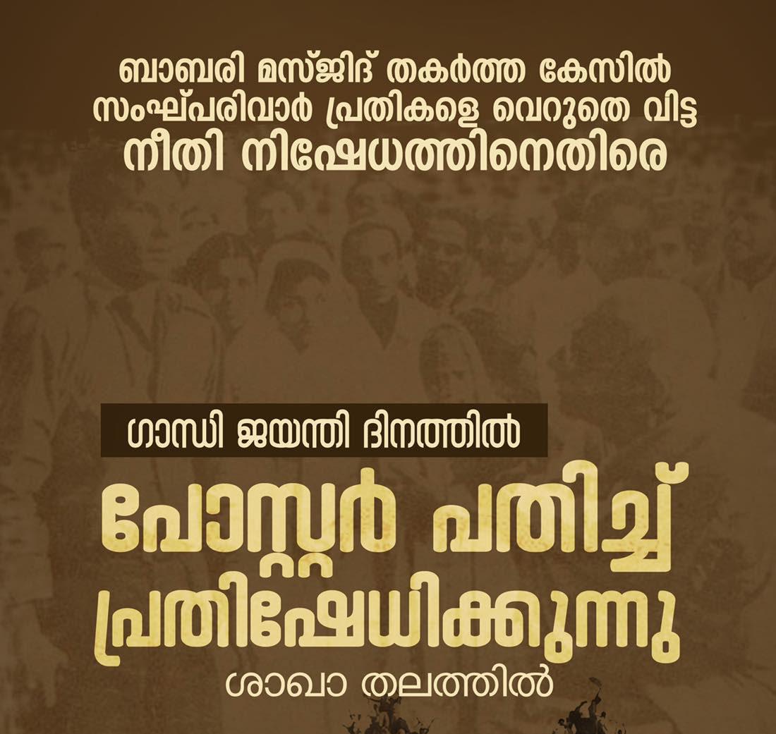 ബാബരി മസ്ജിദ് കേസ്: ഗാന്ധിജയന്തി ദിനത്തില് പോസ്റ്റര് പതിച്ച് യൂത്ത്ലീഗ് പ്രതിഷേധം