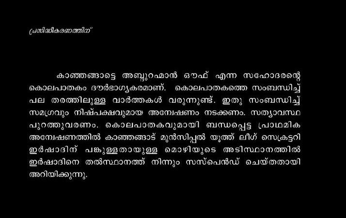 കാഞ്ഞങ്ങാട് കൊലപാതകം: ഇർഷാദിനെ മുസ്ലിം യൂത്ത് ലീഗ് സസ്പെൻഡ് ചെയ്തു