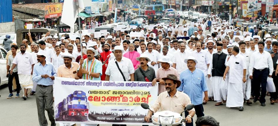 നഞ്ചൻഗോഡ്-നിലമ്പൂർ റെയിൽപാത അട്ടിമറിച്ച ഇടതുസർക്കാരിനെതിരെ സമരവുമായി ആക്ഷൻ കമ്മറ്റി