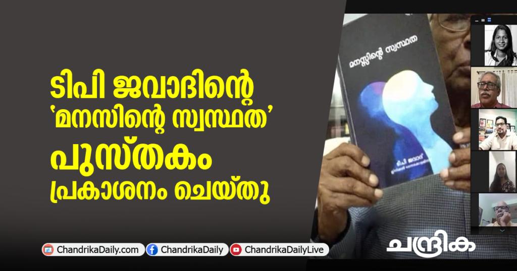 ടിപി ജവാദിന്റെ 'മനസിന്റെ സ്വസ്ഥത' പുസ്തകം പ്രകാശനം ചെയ്തു